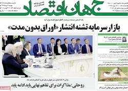 صفحه اول روزنامههای اقتصادی ۲۲ مرداد ۹۷