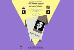 «مرثیهای برای آقای ع» به تئاتر کاغذی رسید