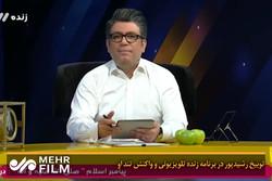 توبیخ رشیدپور در برنامه زنده تلویزیونی و واکنش تند او