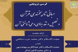 کرسی ترویجی مبانی تاریخمندی قرآن برگزار میشود