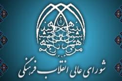 روسای ۵ دانشگاه وابسته به وزارت علوم تایید شدند