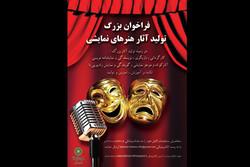 فراخوان تولید تئاتر