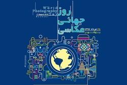 اولین آئین بزرگداشت روز جهانی عکاسی در بوشهر برگزار میشود