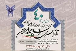 ظرفیت انقلاب اسلامی، کارآمدی و کارنامه نظام اسلامی بررسی می شود