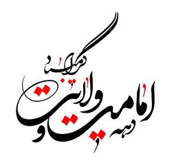 ۶۰ ویژه برنامه عید غدیر در استان بوشهر برگزار میشود