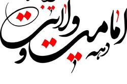 جشنهای دهه امامت و ولایت در پارک «زیباکنار» خرمآباد برگزار میشود