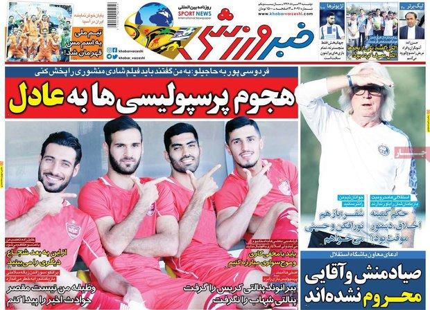 صفحه اول روزنامههای ورزشی ۲۲ مرداد ۹۷