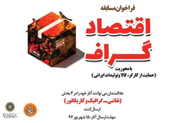 مسابقه هنری «اقتصاد گراف» با موضوع حمایت از کالای ایرانی