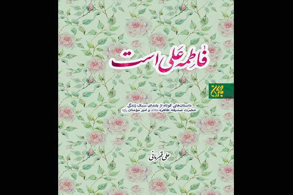 «فاطمه علی است» تجدید چاپ شد