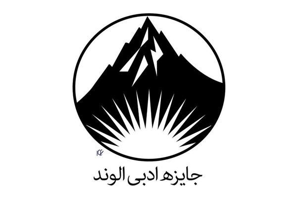 معرفی برگزیدگان سومین دوره جایزه ادبی الوند