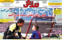 صفحه اول روزنامههای ورزشی ۲۳ مرداد ۹۷