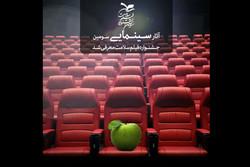 معرفی فیلمهای سینمایی سومین جشنواره فیلم «سلامت»