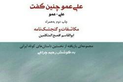 کتاب «علی - عمو چنین گفت» به چاپ دوم رسید