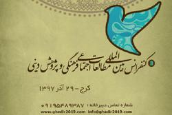 کنفرانس «مطالعات اجتماعی فرهنگی و پژوهشهای دینی» برگزار میشود
