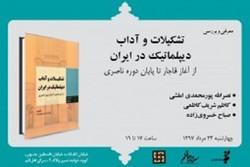 کتب «تشکیلات و آداب دیپلماتیک در ایران» نقد و بررسی می شود