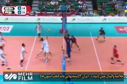 خلاصه والیبال چین تایپه ۰ -ایران ۳ (نیمهنهاییجامکنفدراسیونها)
