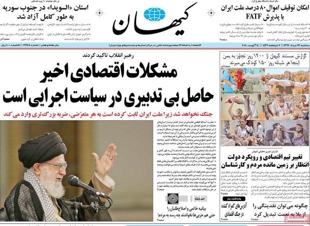 صفحه اول روزنامههای ۲۳ مرداد ۹۷