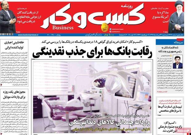 صفحه اول روزنامههای اقتصادی ۲۳ مرداد ۹۷