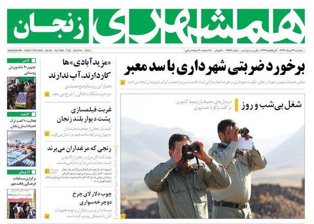 صفحه اول روزنامههای استان زنجان 23 مرداد