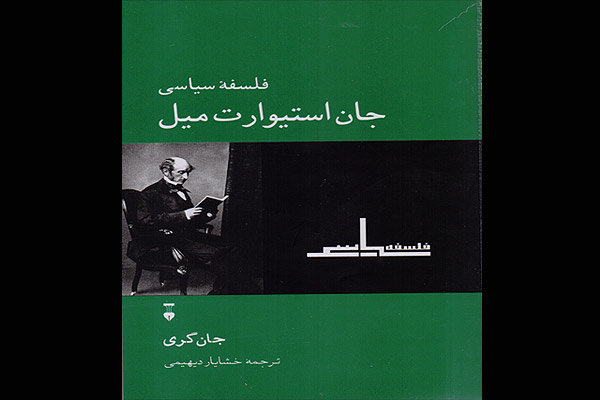 نظریات انتقادی جان گری درباره فلسفه سیاسی استیوارت میل چاپ شد