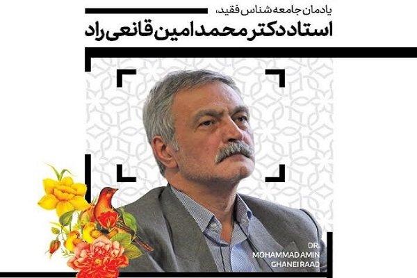مراسم یادمان محمدامین قانعی راد برگزار می شود