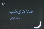 «صداهای شب» از ترکیه در ایران هم به گوش میرسد
