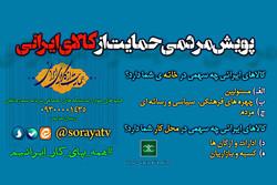 راه اندازی کمپین حمایت از کالای ایرانی در شبکه یک سیما