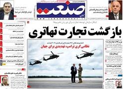 صفحه اول روزنامههای اقتصادی ۲۴ مرداد ۹۷