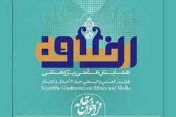 همایش «اخلاق و رسانه» در تهران و قم برگزار میشود