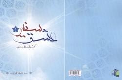 کتاب سفیر عشق اثر سید علینقی آل محمد