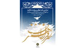 ویژه برنامه «سرافرازان هنر» برگزارمی شود