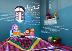 پوستر جشنواره «قصه های بی بی»بوانات
