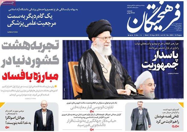 صفحه اول روزنامههای ۲۴ مرداد ۹۷
