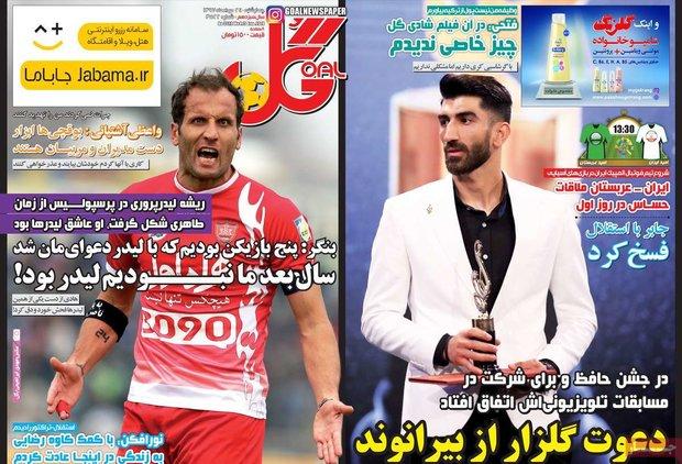 صفحه اول روزنامههای ورزشی ۲۴ مرداد ۹۷
