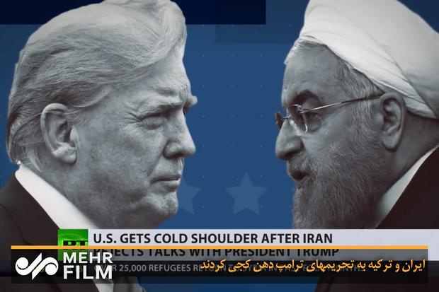 فلم/ ایران اور ترکی نے امریکی پابندیوں کو نظر انداز کردیا