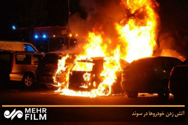 فلم/ سویڈن میں 80 گاڑیاں نذر آتش