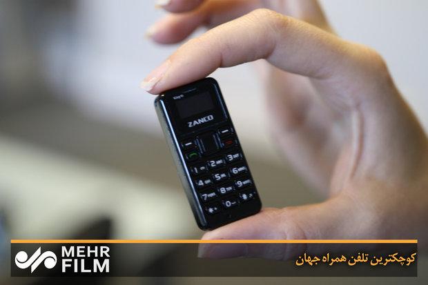فلم/ دنیا کا سب سے چھوٹا موبائل