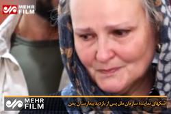فلم/ یمن کا اسپتال دیکھ کر اقوام متحدہ کی نمائندہ خاتون کی آنکھوں  میں آنسو آگئے