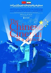 """The Chinese Cinema at a Glance"""