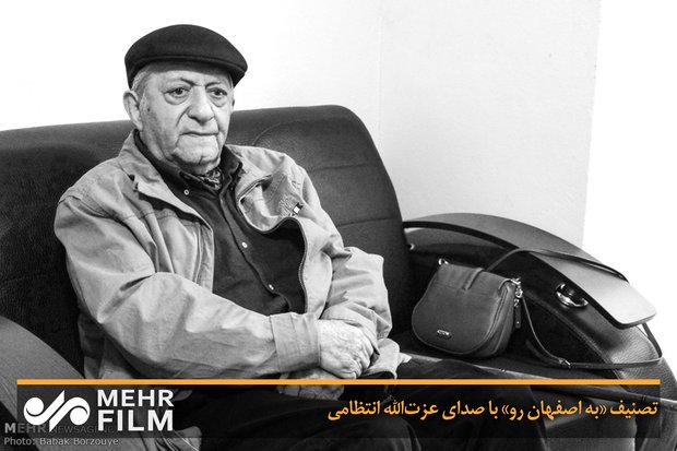 تصنیف به اصفهان رو با صدای عزتالله انتظامی