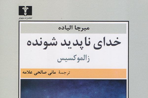 مقالات «میرچا الیاده» درباره اساطیر اروپای شرقی کتاب شد
