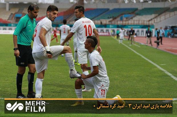 خلاصه بازی امید ایران و امید کره شمالی