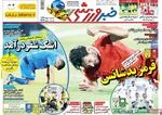 صفحه اول روزنامههای ورزشی ۲۷ مرداد ۹۷