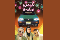 خودرو تهران 11