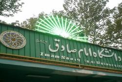 نحوه برگزاری امتحانات در دانشگاه امام صادق (ع) اعلام شد