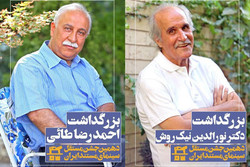 بزرگداشتهای دهمین جشن سینمای مستند ایران