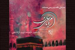 رونمایی از مستند و کتاب شهید فاجعه منا در «سینما روایت»