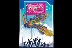پوستر جشنواره نمایش عروسکی