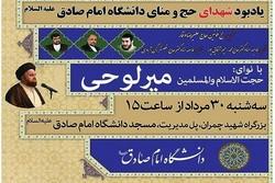 یادبود شهدای حج و منای دانشگاه امام صادق (ع) برگزار می شود