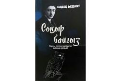 """The Blind Owl"" published in Kazakh"